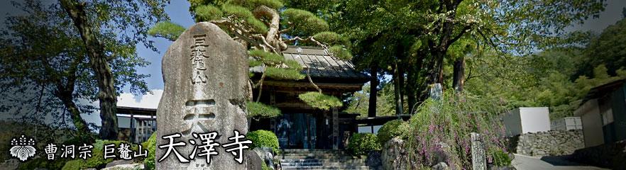 天澤寺について